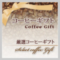 厳選コーヒーギフト