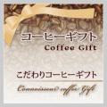 こだわりコーヒーギフト