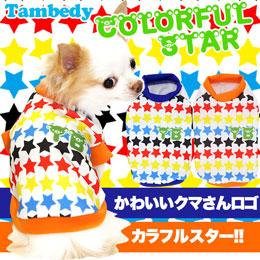 【送料コミコミ1000円ポッキリ】(税別)カラフルスター★シャツ