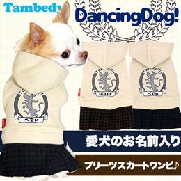 愛犬のお名前入り★ダンシングドッグ★ワンピース