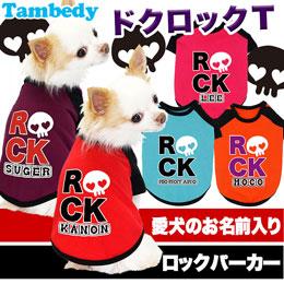 愛犬のお名前入り★ドクロックT★シャツ