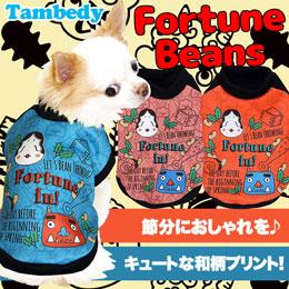 フォーチュンビーンズ★シャツ