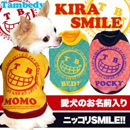 愛犬のお名前入り★キラスマイル★シャツ