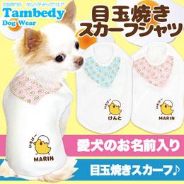 愛犬のお名前入り★目玉焼きスカーフ★シャツ