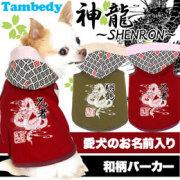 愛犬のお名前入り★神龍〜shenron〜★パーカー
