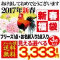 2017★新春福袋★福袋 見える!選べる福袋!3点入ってジャスト3333円(税別)♪送料無料