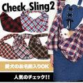 チェック★スリング2