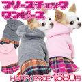 フリースチェック★ワンピース★<犬服専門店タムベディ>