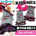 愛犬のお名前入り★キスミー2★ワンピース