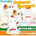 愛犬のお名前入り★パジャマロンパース