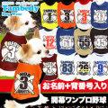愛犬のお名前入り★プロ野球★12球団ユニフォーム