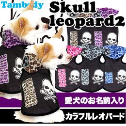 愛犬のお名前入り★スカルレオパード2★パーカー