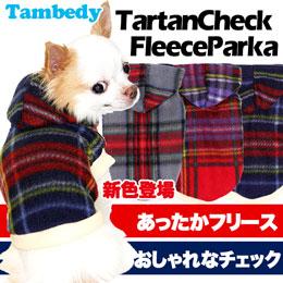 タータンチェック★フリースパーカー