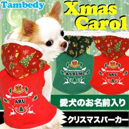 愛犬のお名前入り★クリスマスキャロル