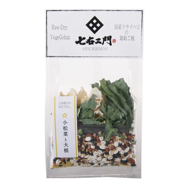 ドライベジの雑穀ご飯 小松菜と大根