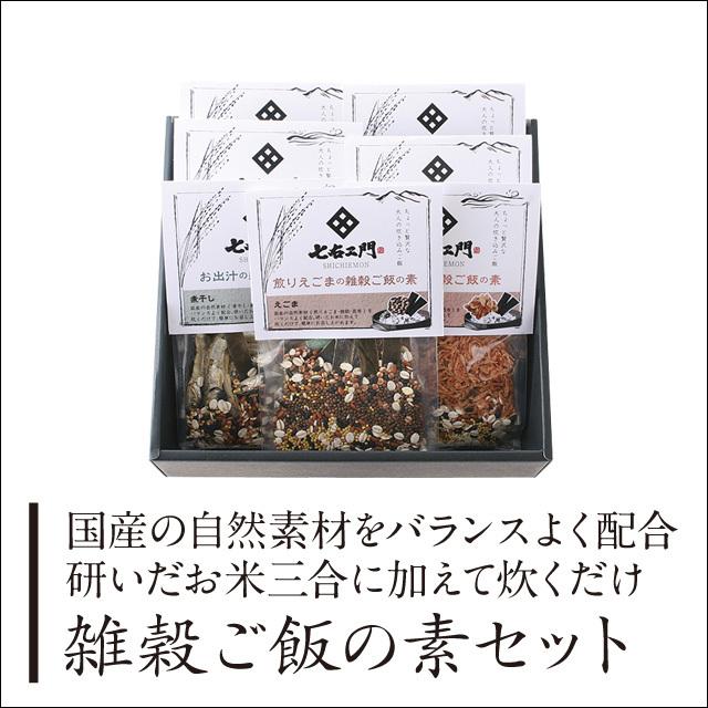 雑穀ご飯の素セット