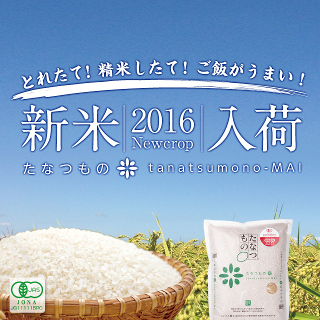 有機コシヒカリ 5kg (精米・福島会津産)