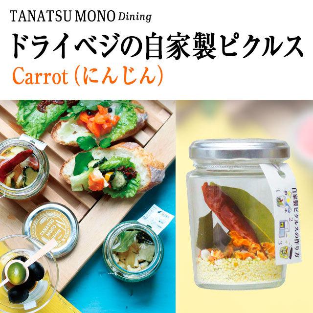 ドライベジの自家製ピクルス carrot(にんじん)