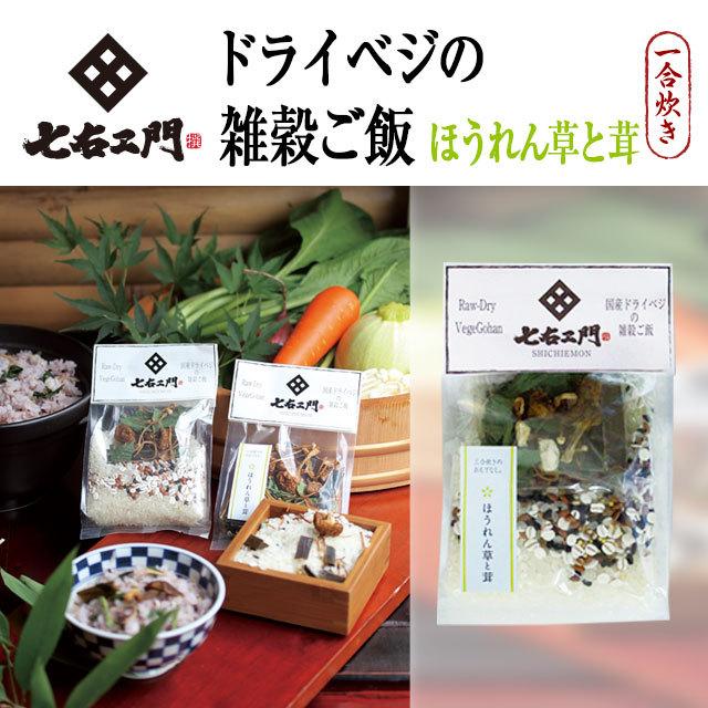 ドライベジの雑穀ごはん ほうれん草と茸(1合炊き)
