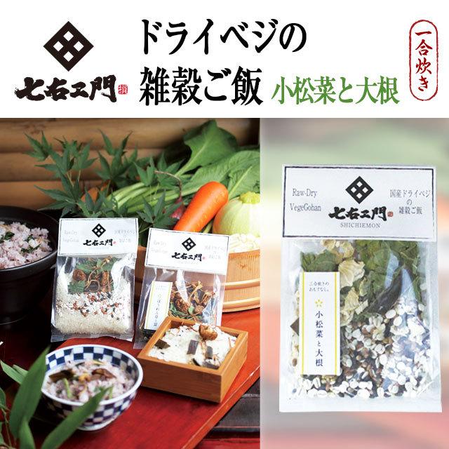 ドライベジの雑穀ごはん 小松菜と大根(1合炊き)