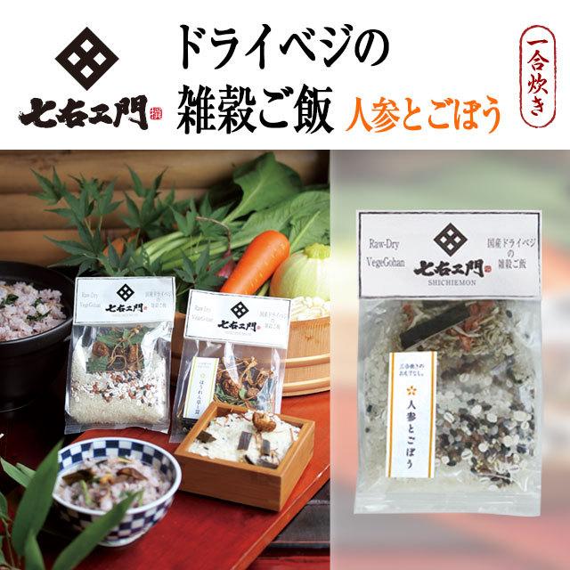 ドライベジの雑穀ごはん 人参とごぼう(1合炊き)