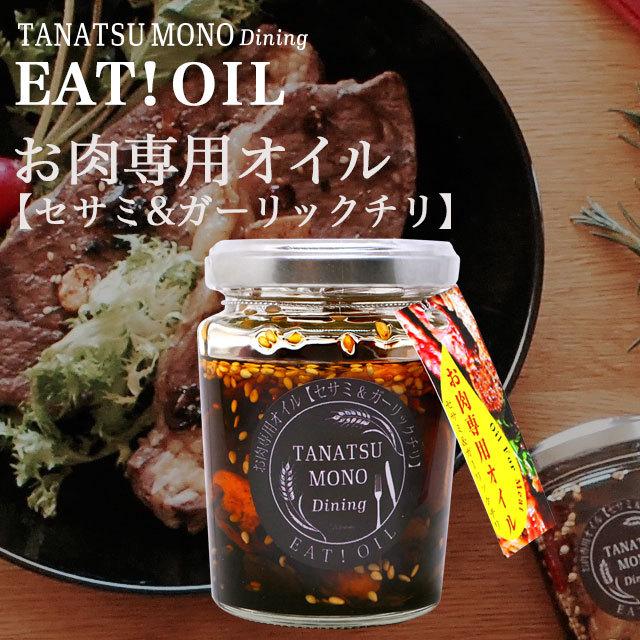 EAT!OIL お肉トップ画像