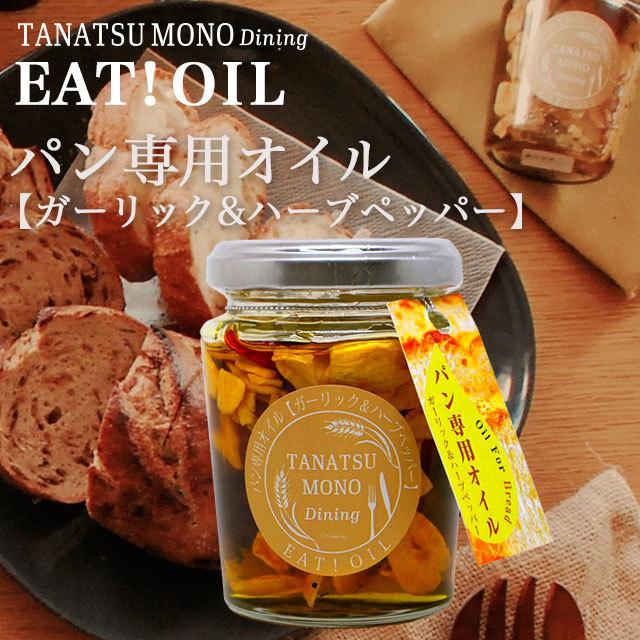 EAT!OIL パントップ画像