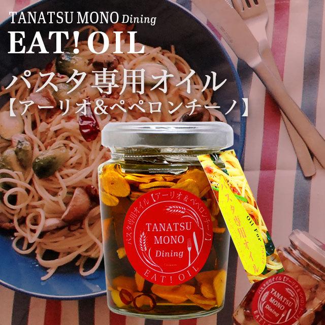 EAT!OIL パスタトップ画像