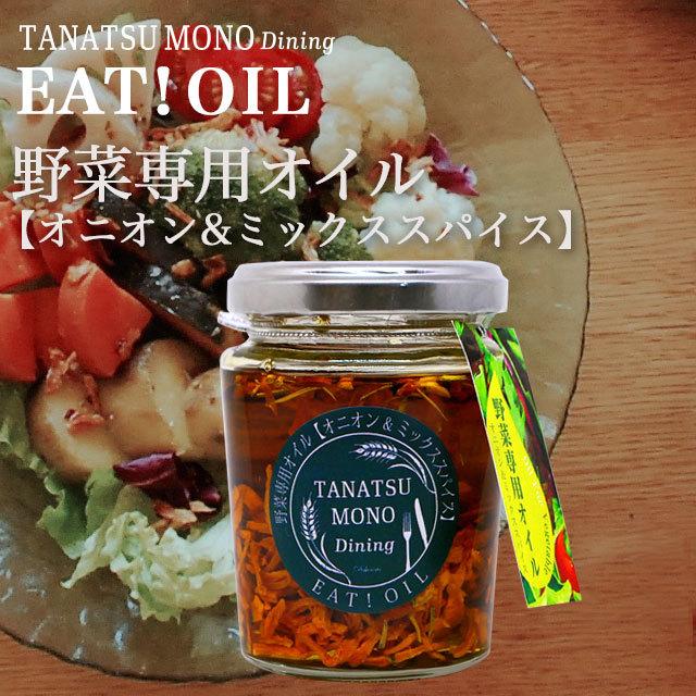 EAT!OIL 野菜トップ画像