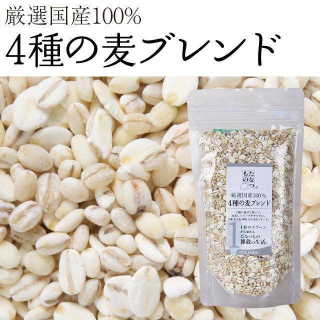 4種の麦ブレンド 200g