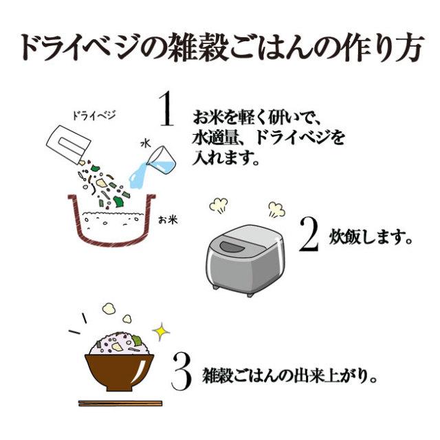 ドライベジの雑穀ご飯作り方1合