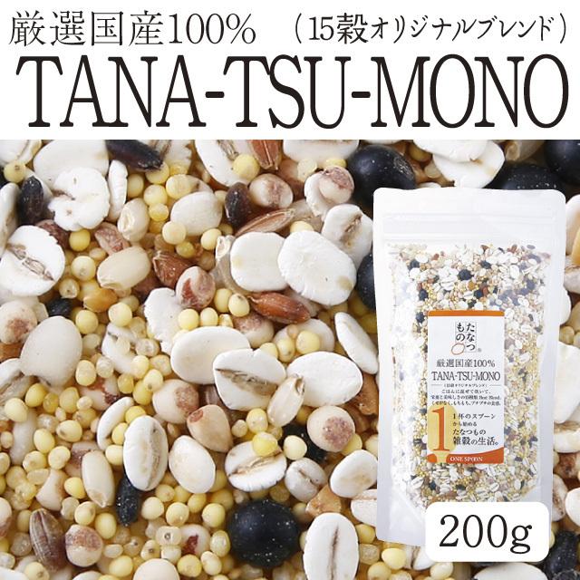 TANA-TSU-MONO(15穀オリジナルブレンド) 200g