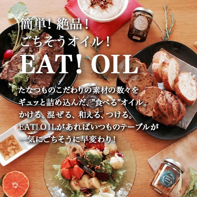 EAT!OIL 全体トップ画像