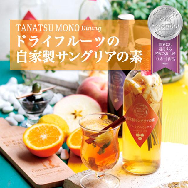 たなつものDiningドライフルーツの自家製サングリアの素商品トップ