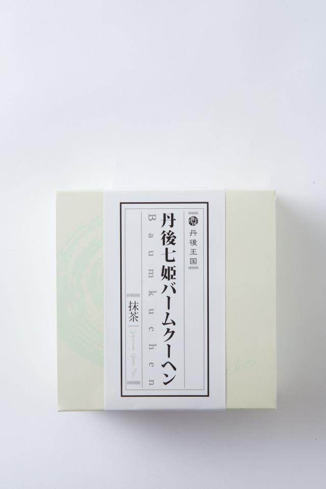 京都丹後の道の駅 丹後王国「食のみやこ」オリジナルバームクーヘン【抹茶味】