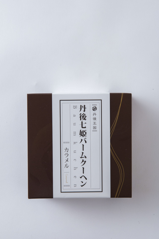 京都丹後の道の駅 丹後王国「食のみやこ」オリジナルバームクーヘン【カラメル味】