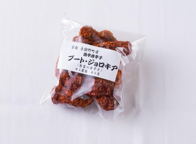 京都丹後の農家が育てた世界第3位の激辛唐辛子 【ブートジョロキア】※取扱い注意