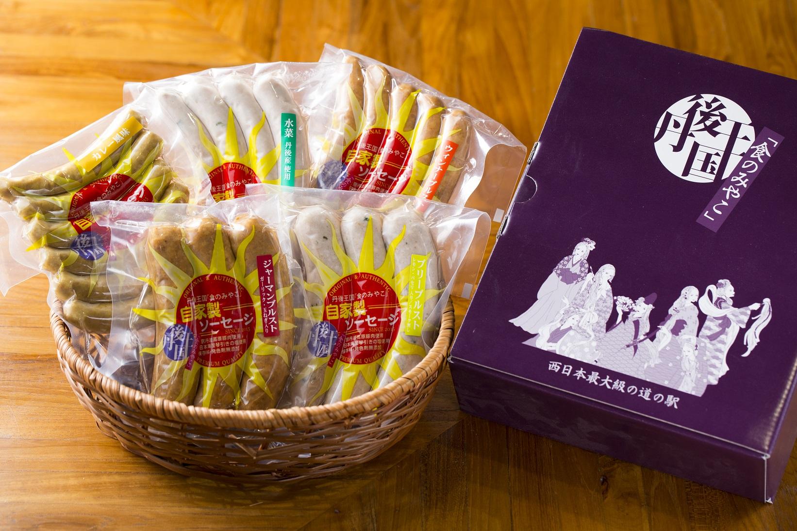 京都のブランド豚肉使用 自家製ソーセージ【5袋セット】【贈答用】 丹後クラフトビールとの相性も◎