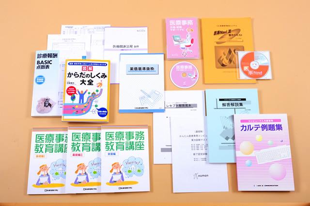 医療事務(合格保証付き)+コンピュータセット講座
