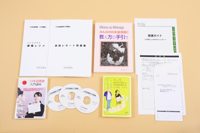 日本語教師入門講座