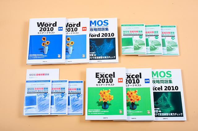 MOS�ޥ����?�եȥ��ե������ڥ���ꥹ�ȹ���к��ֺ¡�Word2010 �� Excel2010 ���ڥ���ꥹ�ȥ�٥�[����ݾ��դ�]