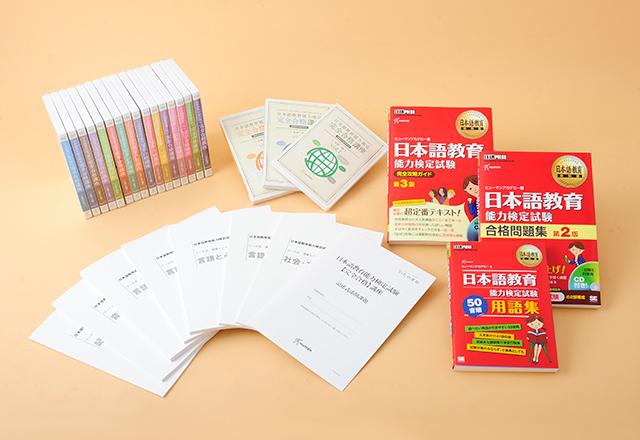 日本語教育能力検定試験【完全合格】講座