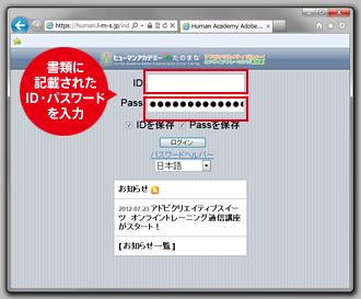 アドビオンライントレーニング通信講座 3ヵ月間 受け放題コース+Adobe Creative Cloud