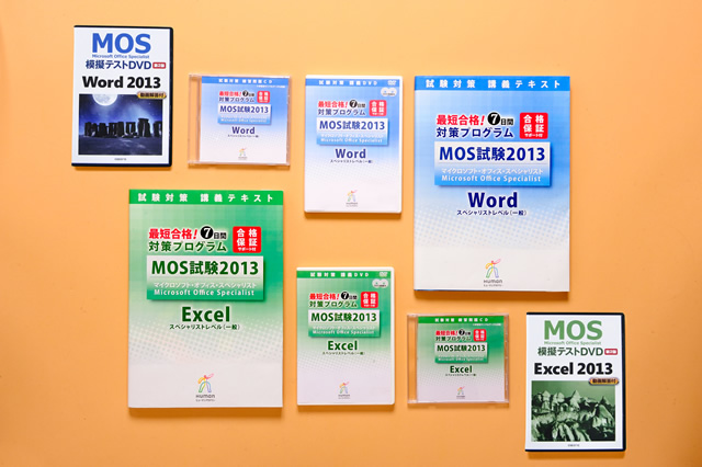 MOS 試験2013マイクロソフトオフィススペシャリスト Word & Excel コース【スペシャリストレベル(一般試験)試験対策】+MOS模擬テストDVD付