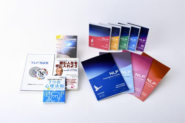 NLPファンダメンタル通信コース