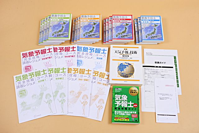 気象予報士【完全攻略】総合コース