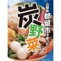 炭香の炭野菜セット(3〜4人分)