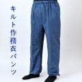 キルト作務衣パンツ(紳士用) 日本製