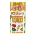 ヒカリ国産有機野菜ジュース 125ml