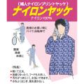 ナイロンプリントヤッケ 女性用 日本製